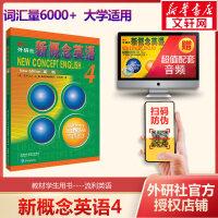 朗文 外研社新概念英语 4 流利英语 新版 外语教学与研究出版社