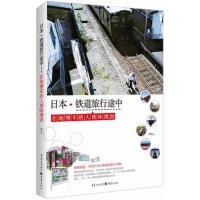 日本 铁道旅行途中 肉拉 9787229109332