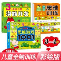 3-4岁儿童潜能思维训练(全三册)聪明孩子都还做的全脑思维训练 潜能开发 思维游戏1001