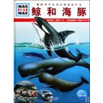 什么是什么:鲸和海豚(平)