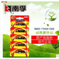 南孚电池 7号5节装无汞环保电池 碱性干电池 AAA 南孚7号电池10节装