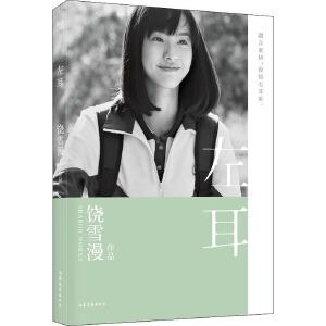 左耳 山东文艺出版社