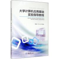 大学计算机应用基础实验指导教程 重庆大学出版社