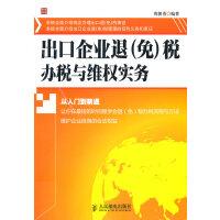 出口企业退(免)税办税与维权实务