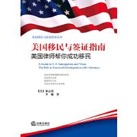 美国移民与签证指南: 美国律师帮你成功移民