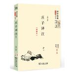 庄子译注(精编本)国学经典 朱永新及各地省级教育专家审定推荐