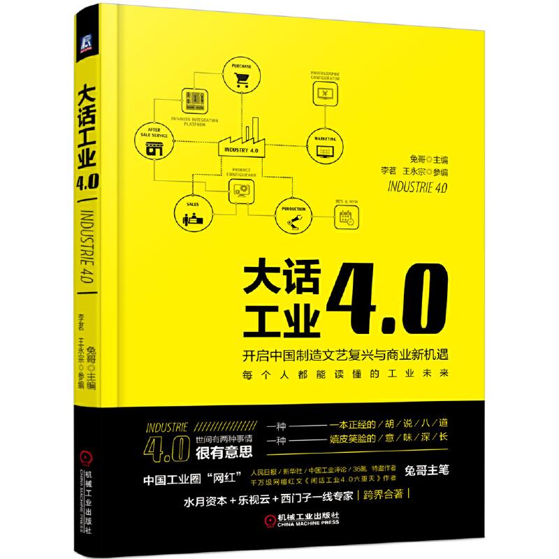 大话工业4.0 开启中国制造文艺复兴与商业新机遇 中国工业圈网红兔哥用有趣有料的故事带你开启中国制造文艺复兴与商业新机遇。