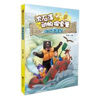 沈石溪动物探索营――长江漂流记
