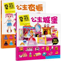 有趣的情景立体手工 全2册(公主衣橱+公主城堡)3-6岁儿童益智游戏玩具书 幼儿3D纸模diy制作绘本 女孩早教趣味拼图