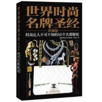 二手旧书8成新 世界时尚――时尚达人不可不知的80个解析(珍藏版) 9787115277220