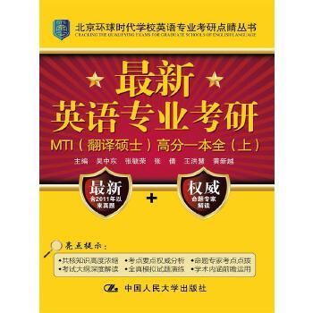 英语专业考研MTI(翻译硕士)高分一本全 9787300219264