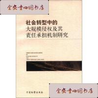 【旧书二手书9成新】社会转型中的大规模侵权及其责任承担机制研究