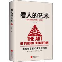 看人的艺术 江苏文艺出版社