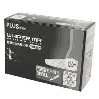 10个盒装日本plus普乐士修正带替换芯WH-635r限定版涂改带改正带替芯优惠装中小学生可爱少女男替芯优惠