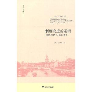 制度变迁的逻辑:中国现代国营企业制度之形成