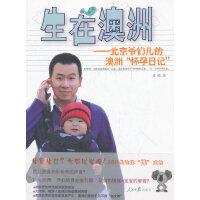 """《生在澳洲--北京爷们儿的澳洲""""怀孕日记""""》"""