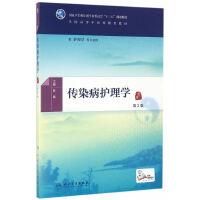 传染病护理学(第2版/本科中医药类/配增值)