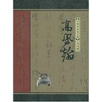 高凤翰――中国书法家全集