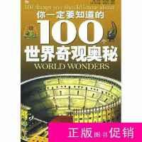 【二手旧书九成新管理】你一定要知道的100个奥秘:你一定要知道?