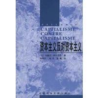 【二手旧书8成新】资本主义反对资本主义 (法)米歇尔?阿尔贝尔 社会科学文献 9787801492166