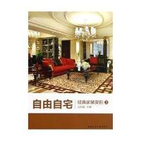 【二手旧书8成新】自由自宅 9787112149438