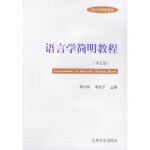 语言学简明教程(中文版)/语言学教材系列