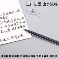 巨能写中性笔学生用签字笔芯黑色0.5mm写字水笔文具子弹头碳素圆