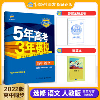 曲一线官方正品2020版53高中同步练习册选修语文文章写作与修改人教版 5年高考3年模拟