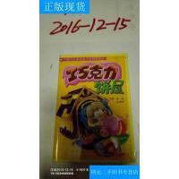 【二手旧书九成新】中国当代最受孩子喜爱的童话巧克力饼屋/金波安武林希望出版