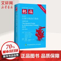 热病 桑福德抗微生物治疗指南(新译第48版) 中国协和医科大学出版社