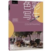 中国高等院校十二五精品课程规划教材:色彩写生(中青雄狮出品)