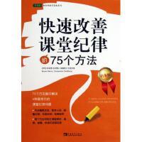快速改善课堂纪律的75个方法(白金版)/常青藤好老师教学策略系列
