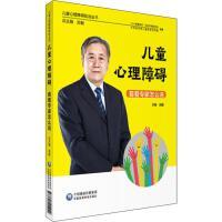 儿童心理障碍看看专家怎么说 中国医药科技出版社