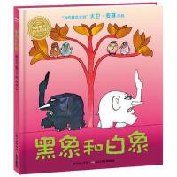 海豚绘本花园:黑象和白象(精装绘本) 大卫麦基著 9787556007257