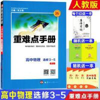 重难点手册 高中物理选修3-5 人教版RJ 高中物理 随书附教材习题参考答案 教辅资料辅导书籍