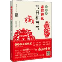 中国风吉祥剪纸 节日和节气 河南美术出版社