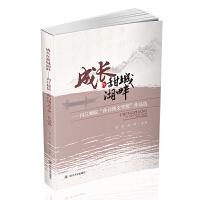 """成长在甜城湖畔――内江师院""""孙自筠文学奖""""作品选"""