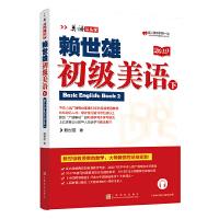 赖世雄初级美语(下)/美语从头学 上海文化出版社
