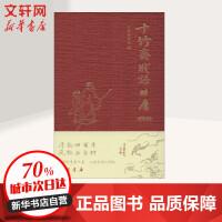 十竹斋笺谱日历 2020 中国书店出版社