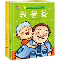 2册精装版我爸爸我妈妈绘本 儿童 3-6周岁幼儿图画书0-3岁情商启蒙我爱我家情感管理与性格培养故事书启发非注音版幼儿