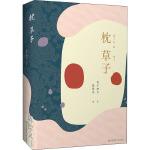 枕草子(精) 华东师范大学出版社