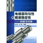 电镀层均匀性和镀液稳定性--问题与对策