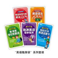 英语随身袋系列套装(附MP3)(小书随身带,英语学习无处不在!)――新东方大愚英语学习丛书