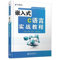 嵌入式C语言实战教程