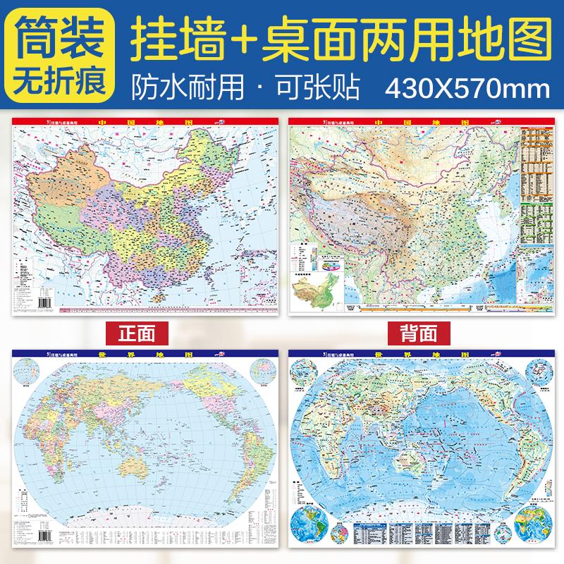中国地图+世界地图(挂墙与桌面两用版)中国地图与世界地图组合,防水、撕不烂,办公室挂图、桌面图,家居地图,商务用图,学生课桌地图,赠送神奇水擦笔