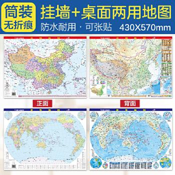 中国地图 世界地图(对开 0.43m*0.57m 挂墙与桌面两用版 政区+地形 筒装 当当独家) 中国地图与世界地图组合,防水、撕不烂,办公室挂图、桌面图,家居地图,商务用图,学生课桌地图,赠送神奇水擦笔