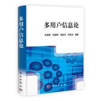 【旧书二手书9成新】 多用户信息论
