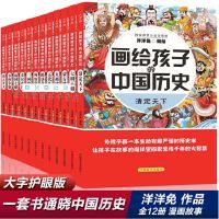 正版现货-画给孩子的中国历史 全12册 大字版 洋洋兔漫画史记童书中国历史年表半小时漫画历史系列