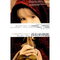 【二手旧书九成新】莎拉的钥匙(法)罗斯奈新星出版社9787802259225