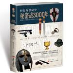 秘密战3000年:第2部